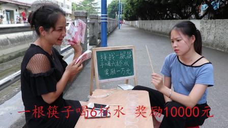 挑战一根筷子喝水奖励10000元没想美女把筷子折成2半太有才了