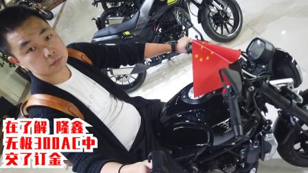 2万多买隆鑫无极300AC摩托车,已交订金,这个车真的很好吗
