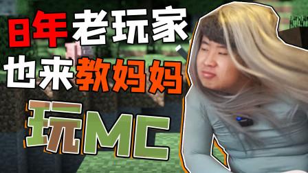 我也来教妈妈玩MC!:超级小朱的我的世界搞笑VLOG视频