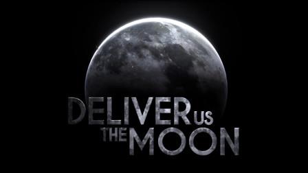 科幻惊悚解谜游戏:《飞向月球(Deliver Us The Moon)》