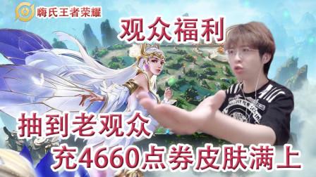 嗨氏王者荣耀:观众福利抽到老观众充4660点券皮肤买满