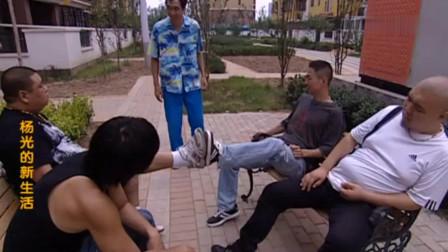 杨光的新生活:小伙热心跟几位大哥打招呼,不料他们竟直接挡住路