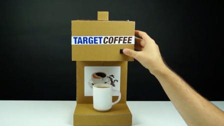 DIY-用纸板手工制作自动咖啡壶!