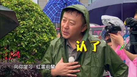 极限挑战:孙红雷简直就是大魔头,郭涛都要被逼疯了!还有完没完啦