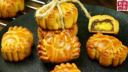 豆沙馅蛋黄螃蟹月饼,广式月饼,好吃又好玩,做法也很简单!