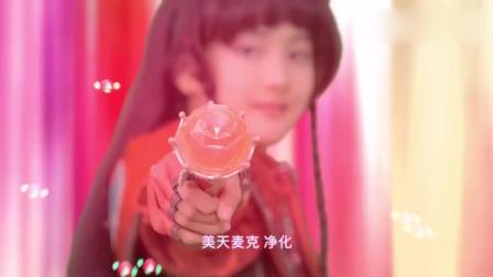 舞法天女:朵蕊天女使出最后一招,成功把捣蛋玩偶净化掉