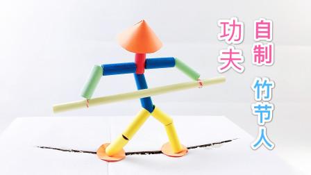 自制竹节人,会功夫的人形小玩具,用纸轻松制作