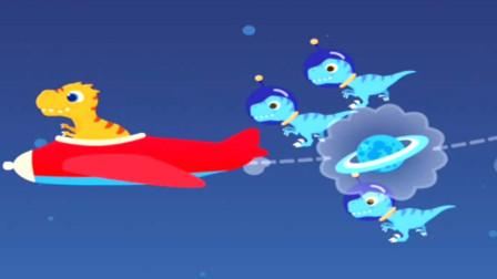 恐龙飞机 01 小霸王龙开飞机找好朋友 遇到小恐龙太空漫步