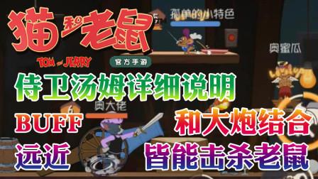 奥尼玛:猫和老鼠手游侍卫汤姆详细说明BUFF和大炮远近皆能杀老鼠