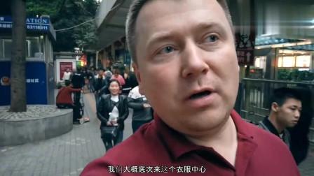 老外在中国:俄罗斯大叔一家冬天到广州第一件事就是买羽绒服,战斗民族受不了了