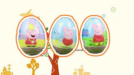 小猪佩奇奇趣蛋玩具得到猪爸爸猪妈妈