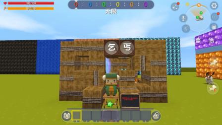 迷你世界:乞丐房主,欣然有无敌的神器在手,我是全村最厉害的人