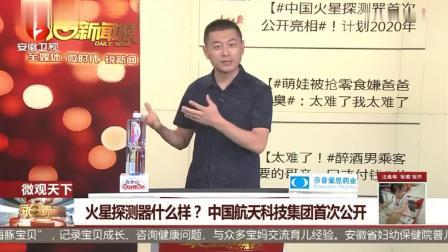 微观天下:火星探测器什么样?中国航天科技集团首次公开