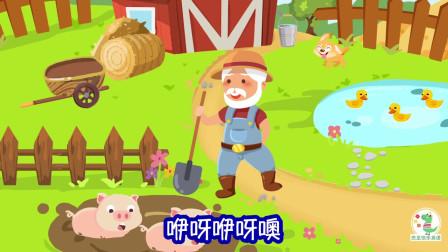 经典童谣儿歌《老麦克唐纳有个农场》,农场里有好多小动物啊~一起来玩吧