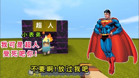 """迷你世界:小表弟变成了""""超人"""",看我只是个平民,就故意欺负我"""