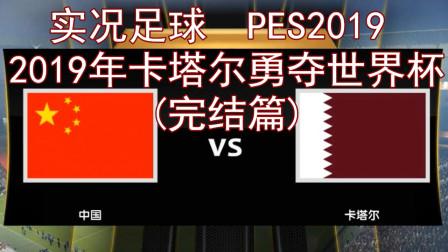 【实况足球】2019年卡塔尔勇夺世界杯(完结篇),中国 VS 卡塔尔