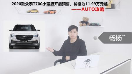 2020款众泰T700小强版开启预售,价格为11.99万元起