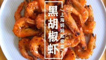 """上海妈妈教你""""黑胡椒虾""""家常做法,外脆里嫩,美味可口还下酒!"""