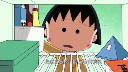 真开心呀~小丸子的妈妈真的能给她们做了顿奶酪火锅么?