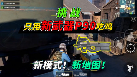 突击手蜜獾:挑战只用新武器P90吃鸡!一梭50发,新模式,新地图上线!