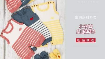 【趣编织】小欢喜爬服套装(爬服)棒针婴儿毛衣毛线编织diy教程最新花样大全