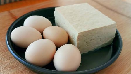鸡蛋里加一块豆腐,不用炒不油炸,鲜嫩营养,好吃到不想放下筷子