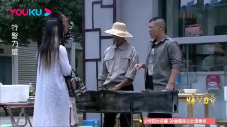 特警力量:特种兵街边卖烤串,没想到城管来了,这下有好戏看了!