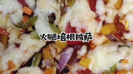 这道火腿培根披萨,人多的时候宝藏美食,可应对一群贪吃的孩子们吧!