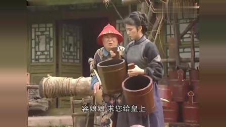 康熙王朝:蓝齐儿回京,容妃做戏最后一次穿上贵妃服饰,背景音乐催人泪下