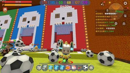 迷你世界:踢球大作战 比比看谁的球技更厉害