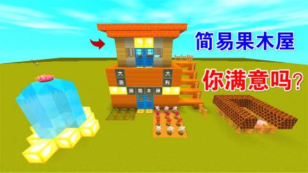 迷你世界:月仙做的简易果木屋,有鲜花有喷泉,你喜欢吗?