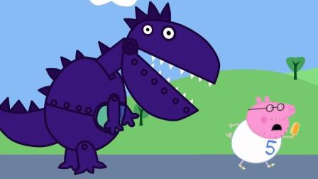糟糕!怎么有恐龙一直追着猪爸爸?小猪佩奇和乔治向谁求助呢?儿童趣味游戏玩具故事