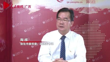 专访: 崇左市委常委、政法委书记陶辉