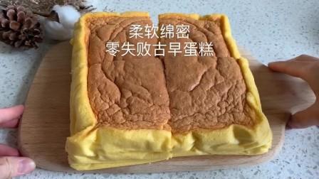 火爆的古早蛋糕 【豆果美食】
