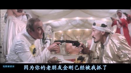 最佳拍档3:男人婆和光头佬混上007的游艇,搞笑解救女皇