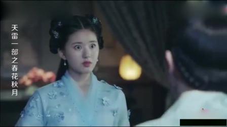 赵露思想要离开李宏毅,但是李宏毅不想他离开就又把她给拽回来了!