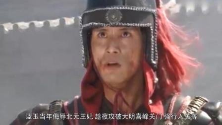 朱元璋为何要将蓝玉剥皮?这个人的死,已经注定了他的结局