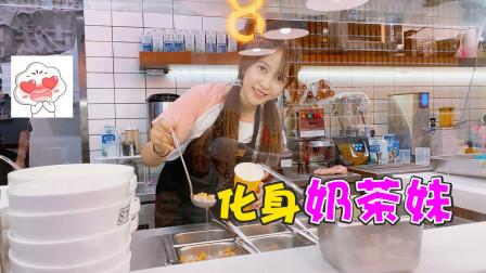 板娘小薇Vlog35:首次去奶茶店打工,边做甜品边流口水的感觉谁懂