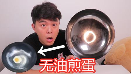 开箱1800买的章丘手工铁锅,36000锤打造打铁锅真的能够无油煎蛋吗