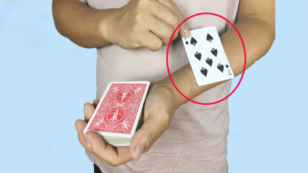 为什么在手臂上摩擦一下,就能变出观众想要的扑克牌?其实特简单
