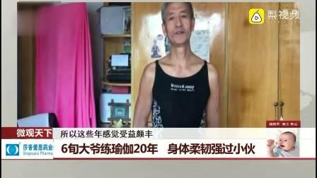 6旬大爷练瑜伽20年 身体柔韧强过小伙 每日新闻报 20191012 高清版