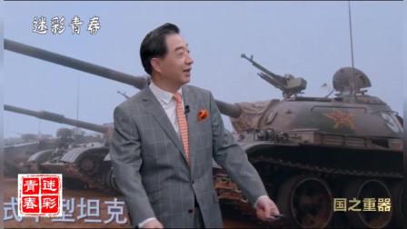 张召忠:中国坦克的发展经历了哪些历程,59式坦克可能还在服役