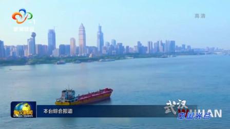 用全新视角发现江城之美 市民网友热议城市形象宣传片《武汉》