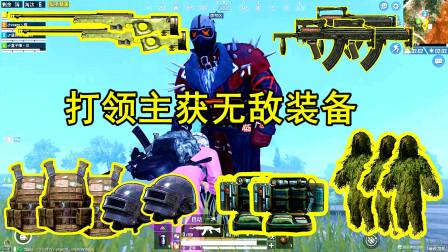和平精英:干掉超富领主boss,缴获吉利服M249外加三级套,富得流油!