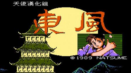【小握解说】妹妹被绑架 前往麻雀之塔《FC东风》第2期
