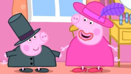 超奇妙!小猪佩奇和乔治怎么戴着帽子?还跳起了舞吗?学色彩英语儿童早教益智画画游戏玩具