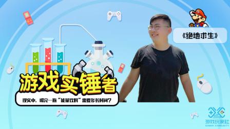 """游戏实锤者 现实中,喝完一瓶""""能量饮料""""需要多长时间呢?"""