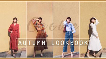 【艾嘉】秋季法式复古慵懒感穿搭分享||梨形身材必看遮肉显瘦穿搭