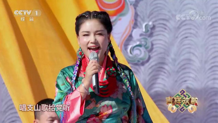 [西藏民主改革60周年]歌曲《唱支山歌给党听》 演唱:胡海泉 索朗旺姆