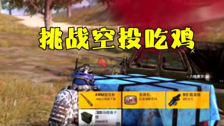 和平精英:落地连捡3个空投,当敌人看到我装备时,直接投降认输